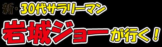 新・30代サラリーマン岩城ジョーが行く!