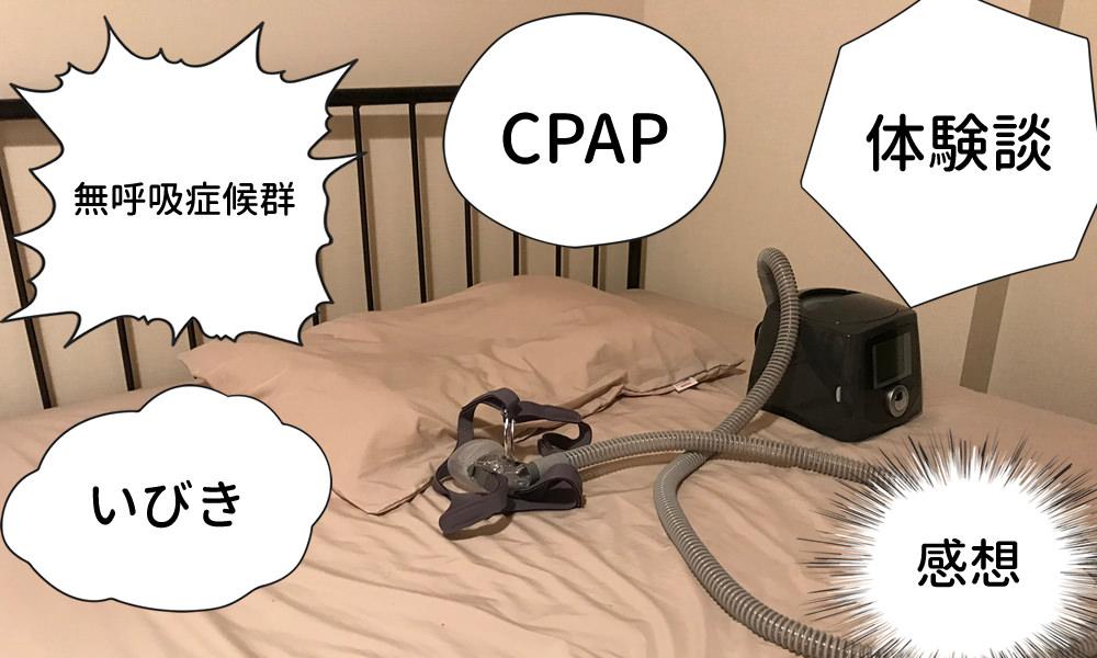 睡眠時無呼吸症候群と診断された僕の体験記~検査や費用・CPAP治療
