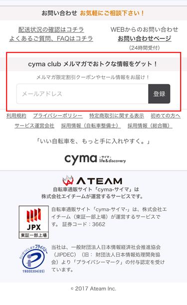 cymaメール会員登録、スマホ版