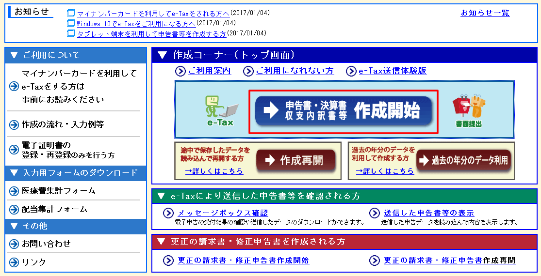 作成コーナー(トップ画面)