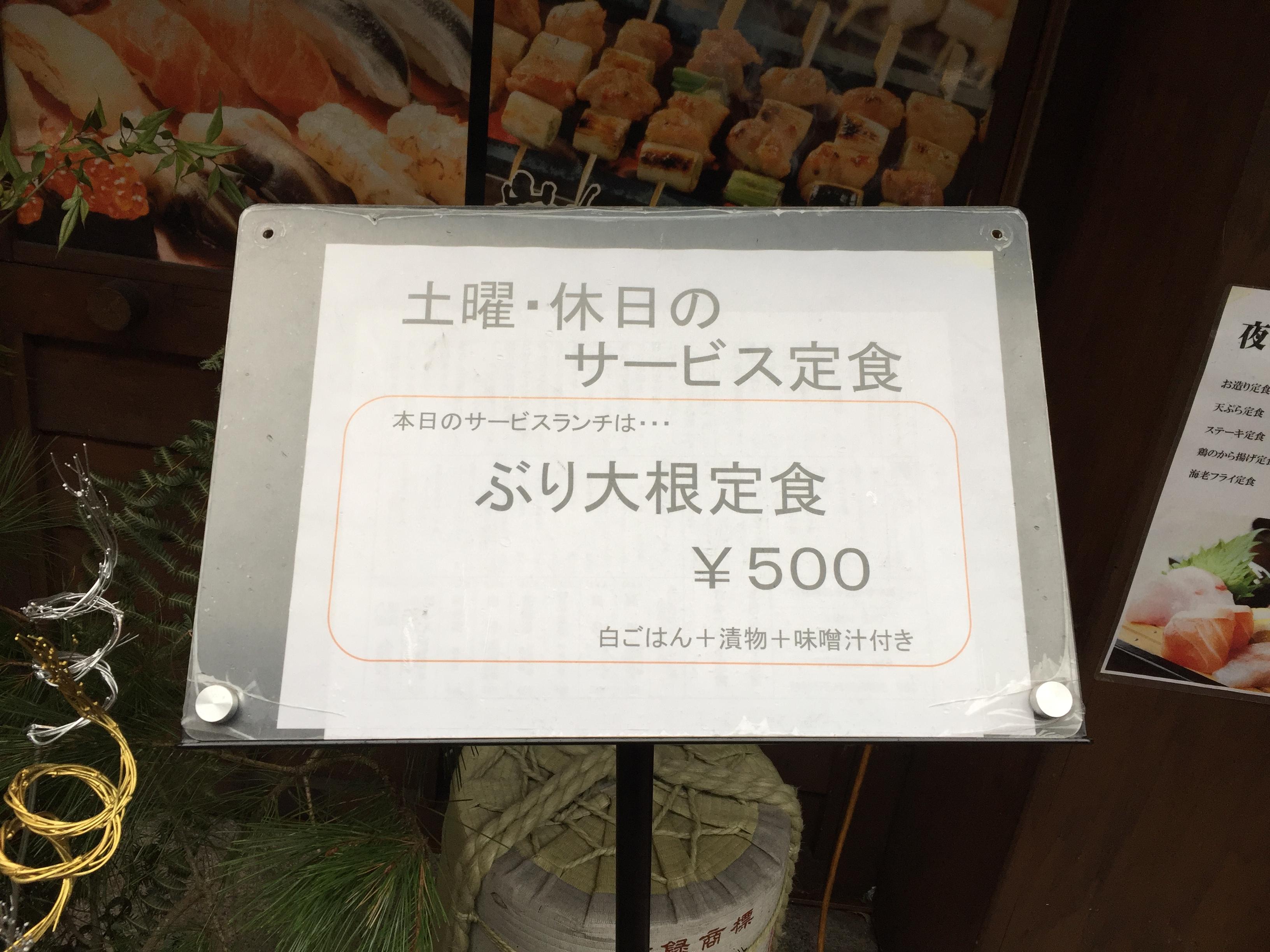 お店の前にはサービス定食だけが書かれた看板が。