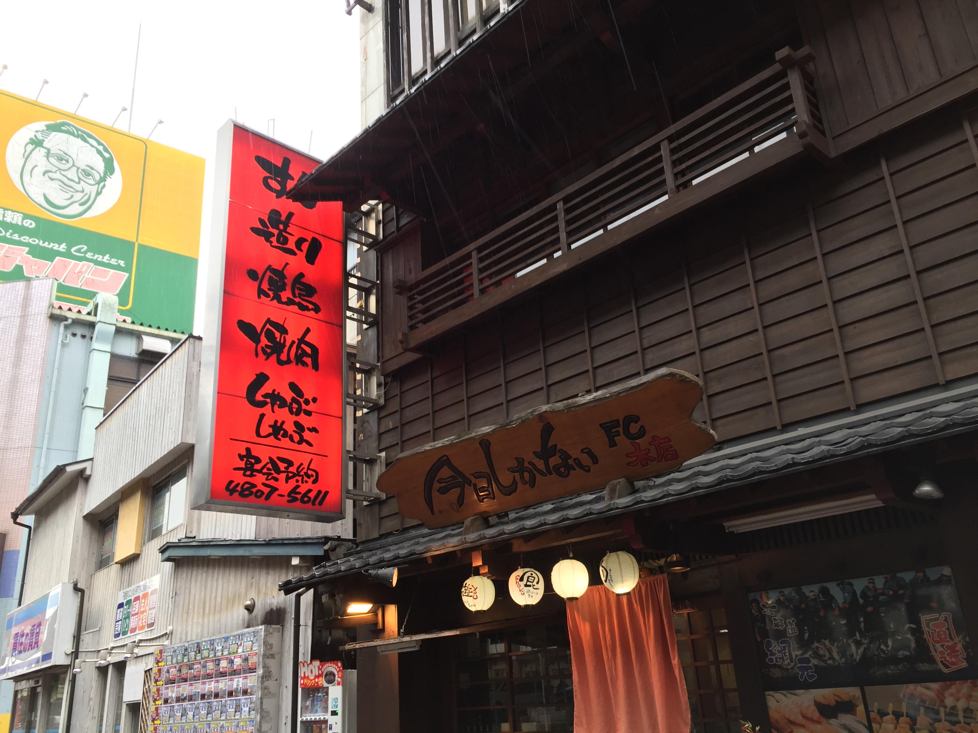 赤い看板が目印ですね。ミスタードーナツ、ジャパンの横です。