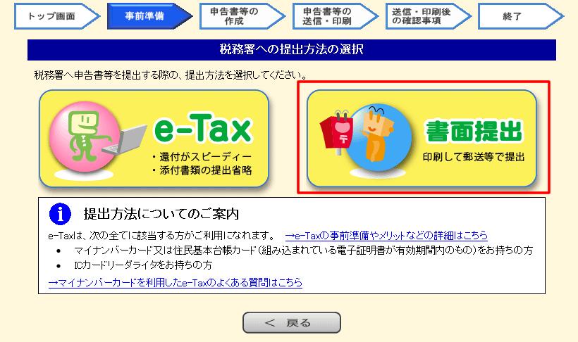 税務署への提出方法の選択