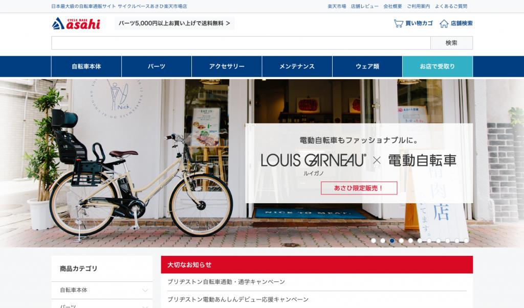自転車 通販|サイクルベースあさひ楽天市場店 - https___www.rakuten.ne.jp_gold_cyclemall_