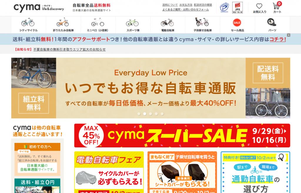 自転車通販「cyma -サイマ-」 - https___cyclemarket.jp_