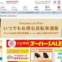 自転車通販「cyma -サイマ-」人気自転車が最大40%OFF!送料無料 - https___cyclemarket.jp_