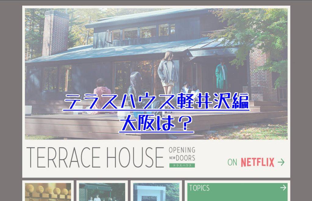 テラスハウス軽井沢編の大阪(関西)の地上波放送日は?→関西テレビで不定期
