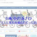 サイクルベースあさひは公式サイトと楽天市場店のどっちで買うのがお得?