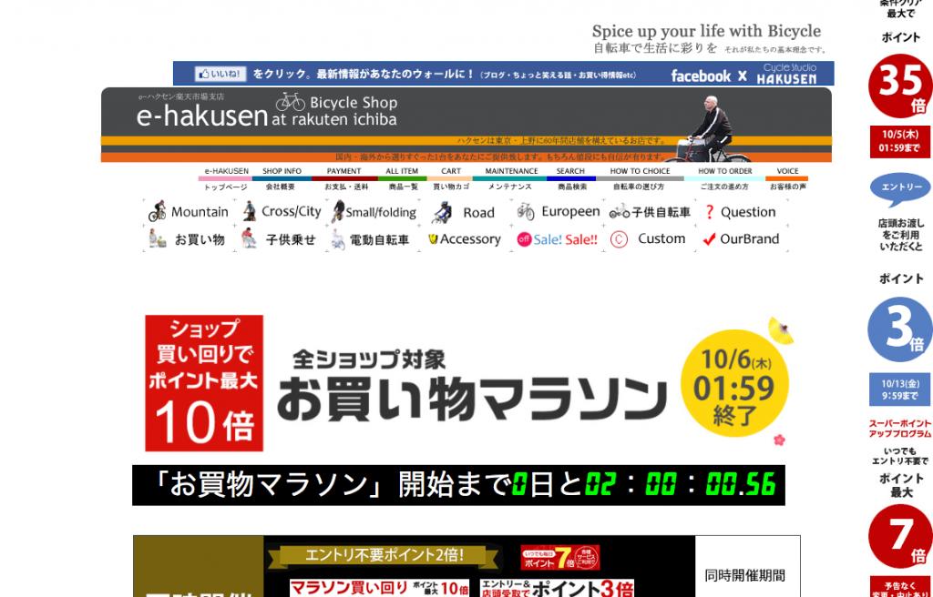 【楽天市場】自転車のメッカ東京御徒町のショップ、自転車なら幅広く取り扱い、信頼の店_ - https___www.rakuten.co.jp_hakusen_