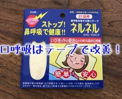 口呼吸はテープでいびき対策に効果があるのか試してみた結果・・・