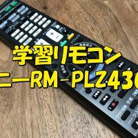 学習マルチリモコンのおすすめは結局ソニーRM-PLZ430D一択なのか