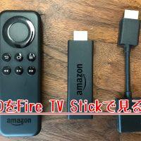FODをFire TV Stick使ってテレビで見たときのこと。見逃し配信無料は!?