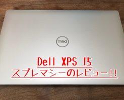 Dell XPS 15 スプレマシーのレビュー!4KタッチパネルのノートPC届いた!