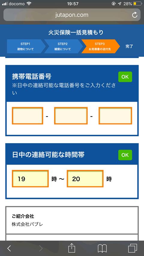 住宅本舗の申込みフォーム画面