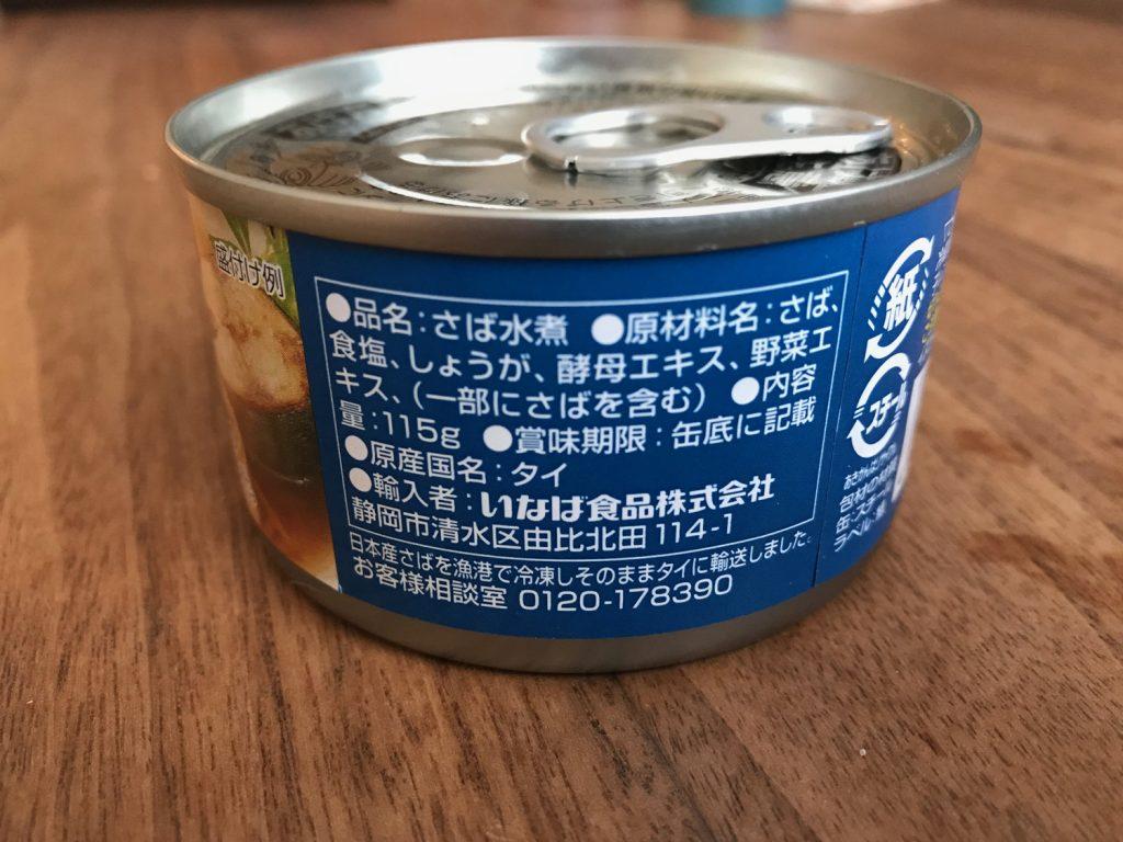 ミニストップの鯖水煮缶