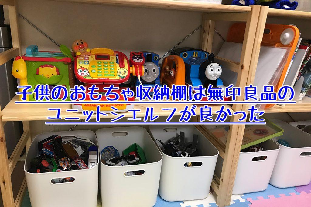 子供のおもちゃ収納棚・ラックは無印のシェルフが片付けやすくて良かった