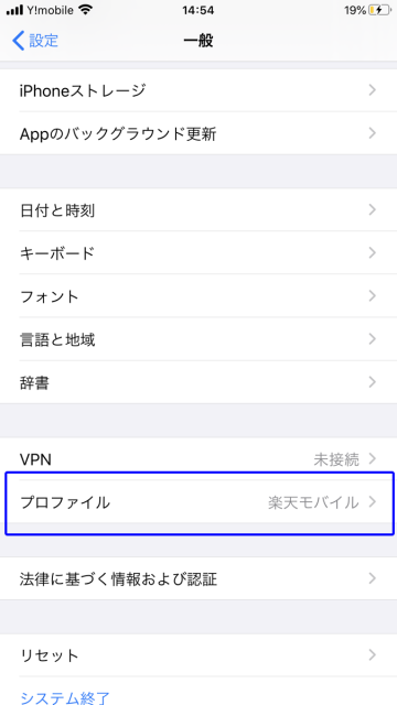 iphone設定