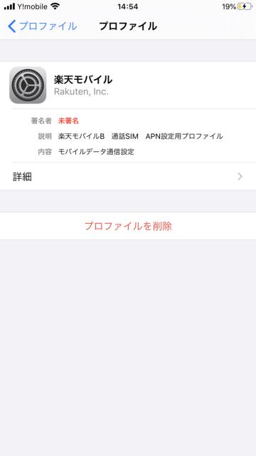 楽天モバイルのプロファイル削除