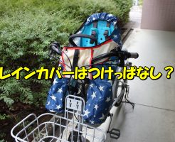 子供乗せ自転車のレインカバーはつけっぱなしにする派?しない派?