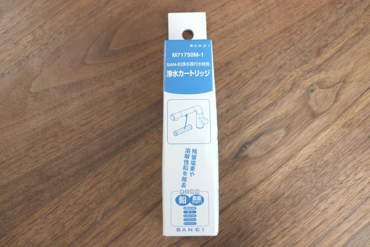 SANEI M71750M-1浄水カートリッジの交換はどれを買えばいい?