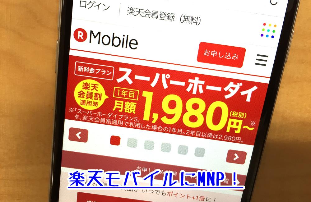 MNPで楽天モバイルに!月末切替でベストな解約タイミング、日数は?
