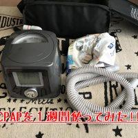 CPAPを1週間使ってみた僕の感想と体験談!いびき無呼吸は改善した?
