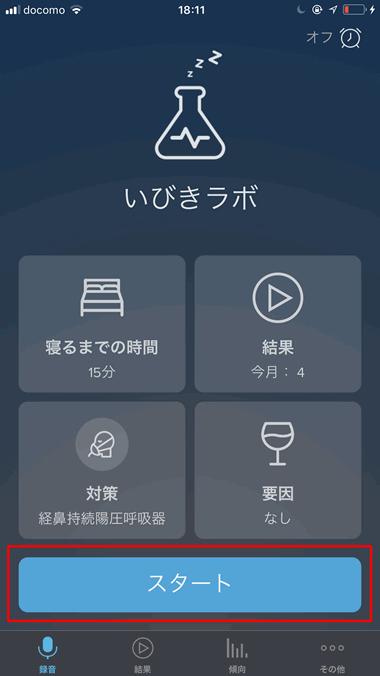 アプリ 機 いびき 無料 録音