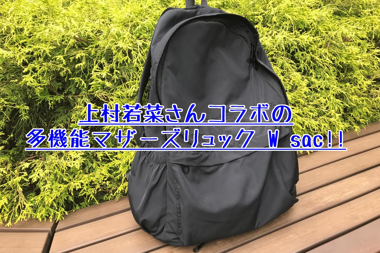 上村若菜さんのマザーズリュックが軽くておしゃれ!多機能で超優秀ママリュックです