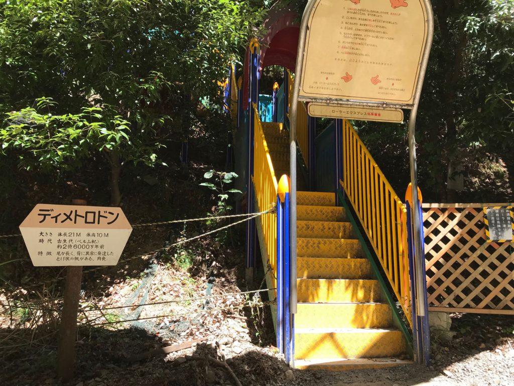 滑り台ディメロドンの入り口