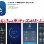 いびき録音アプリ『いびきラボ』無料版・有料版でできること~スコアや使い方