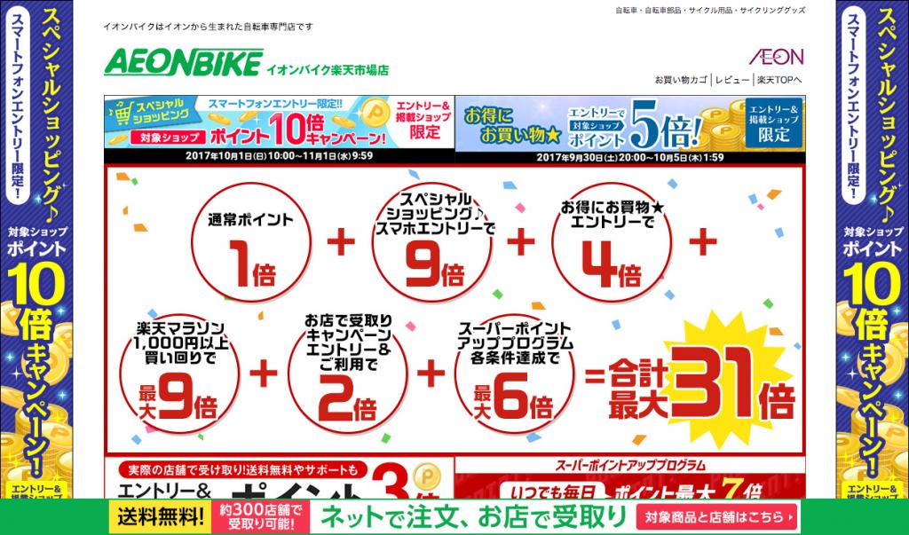 【楽天市場】自転車・サイクル用品のイオンバイク - https___www.rakuten.ne.jp_gold_aeonbike_