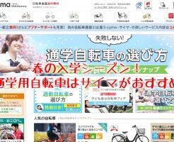 通学用自転車は送料無料のサイマ(cyma)で買うのが断然安い!!入学におすすめ!