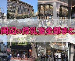 梅田駅・大阪駅周辺の授乳室全部まとめ!お湯など設備もわかります